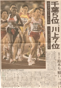 Articol din presa japoneza, Jocurile Olimpice de la Atlanta